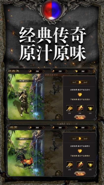 盛世传奇:高爆变态版 screenshot-4