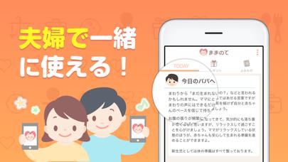 ままのて -妊娠・出産・育児情報が毎日届くアプリのおすすめ画像2