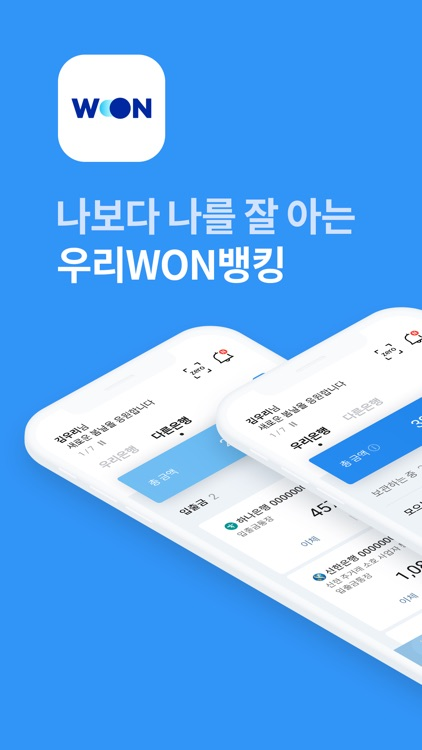 우리 WON 뱅킹 screenshot-0