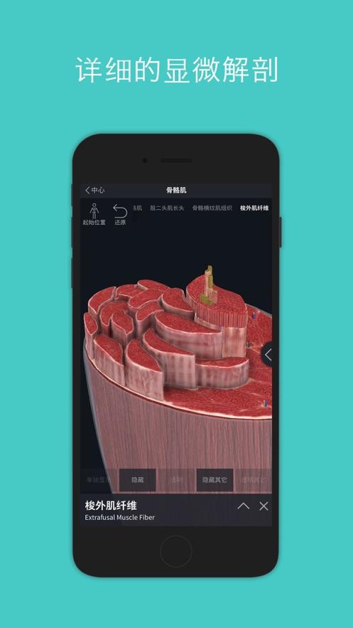 Complete Anatomy '21 App 截图