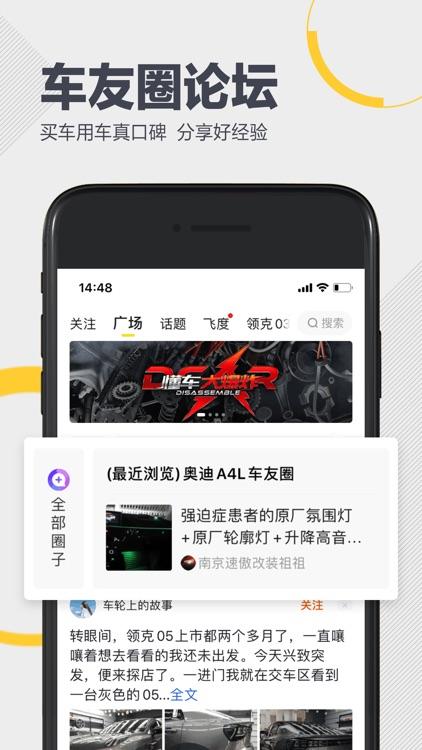 懂车帝 - 值得信赖的汽车选买平台 screenshot-4