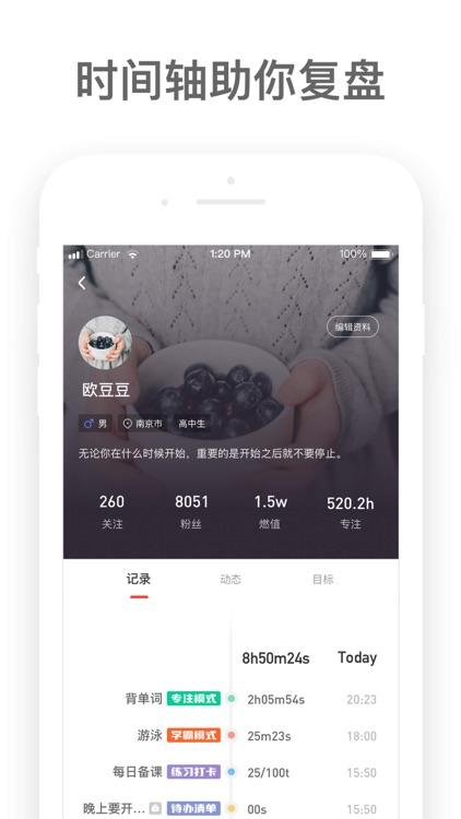 燃草-高考倒计时必备助手 screenshot-4