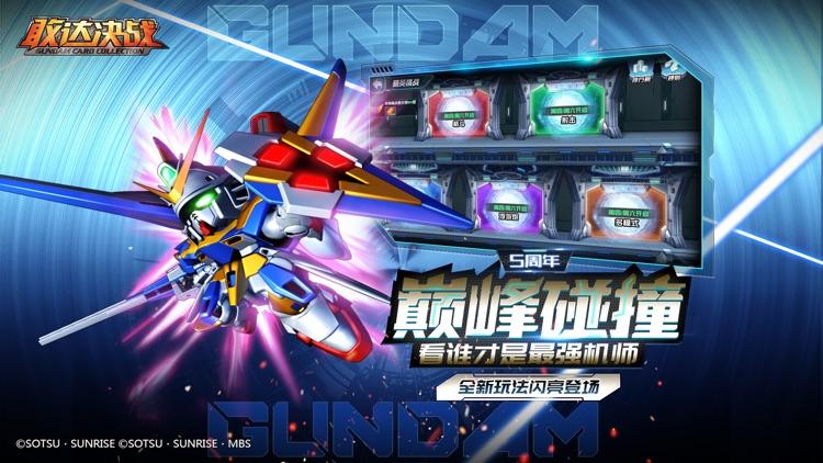 敢达决战 screenshot-1