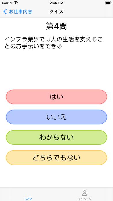 お仕事クイズ鑑 screenshot 3