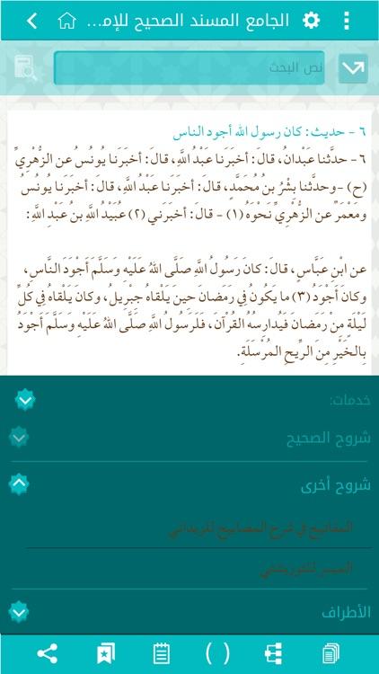 موسوعة صحيح البخاري screenshot-4