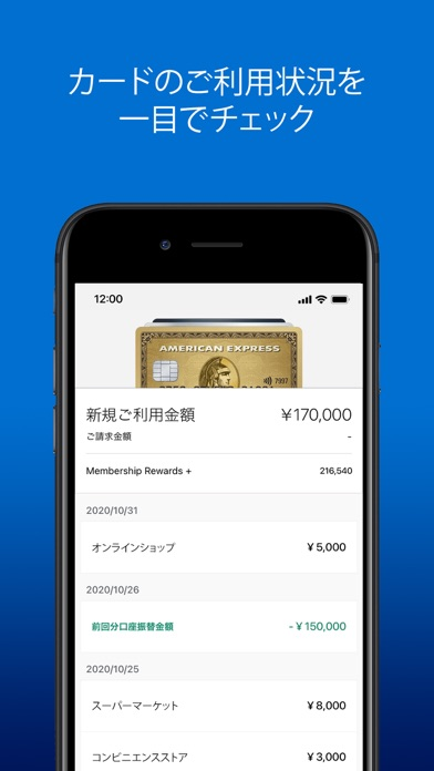 Amex Japan ScreenShot0