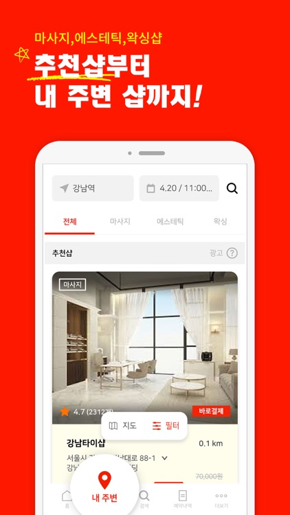 마통 - 마사지, 에스테틱, 왁싱 최저가 어플 screenshot-3
