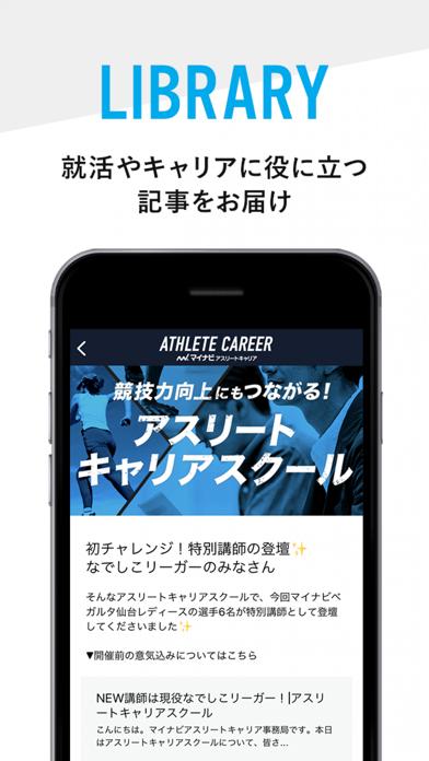 マイナビアスリートキャリア 運動部・体育会学生のためのアプリ紹介画像3