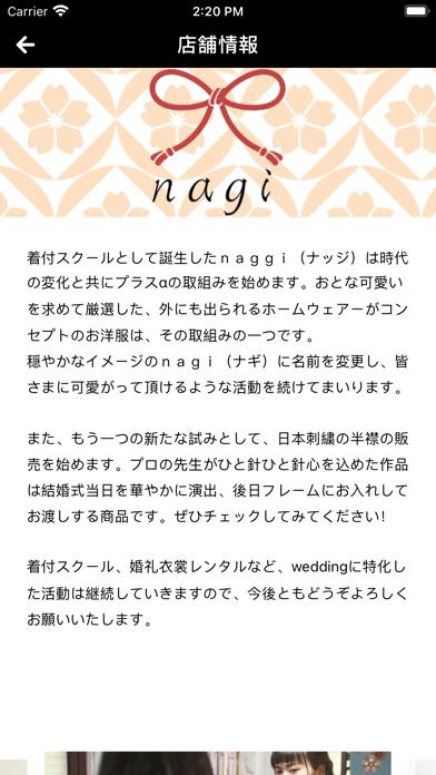 na:gi紹介画像3
