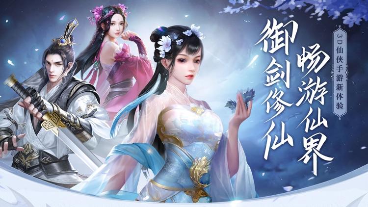 青云传-御剑修仙
