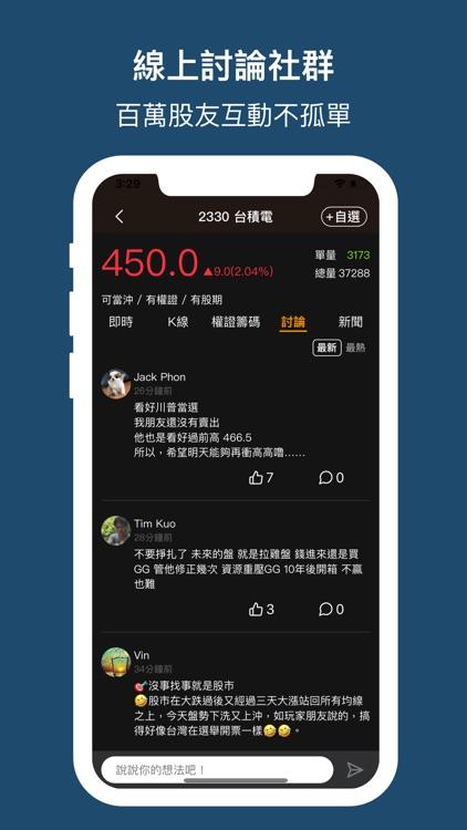 權證小哥-股市全方位獨門監控 screenshot-8