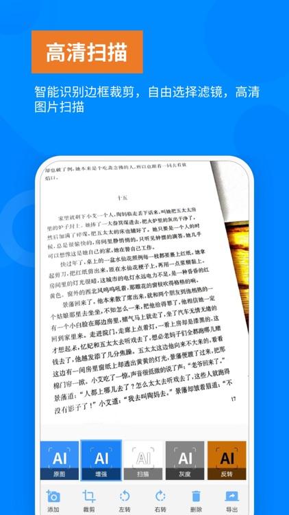 洋果扫描王-全能手机扫描仪与ocr文字识别
