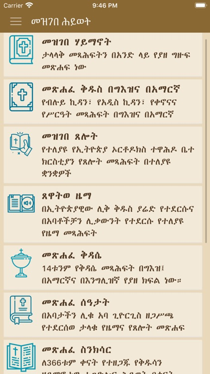 Mezgebe Hiwot screenshot-7