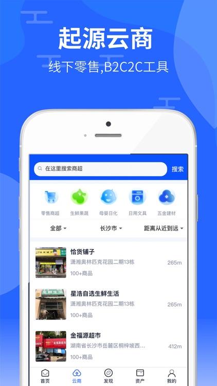 起源库 screenshot-4