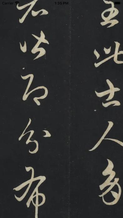 法书法帖展览中心: 精选书法精品,件件国宝级 screenshot 3