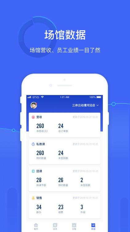 三体云管家 screenshot-3