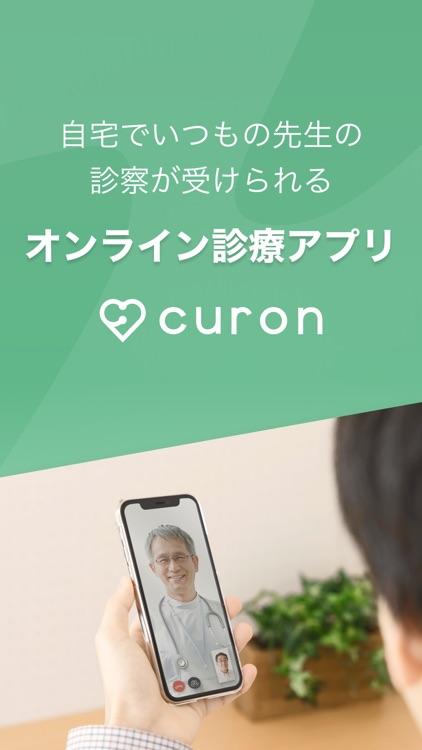 curon(クロン)
