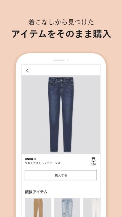 StyleHint(スタイルヒント)-着こなし発見アプリのおすすめ画像5