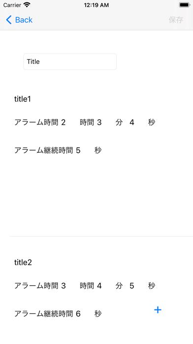 ノータッチタイマー screenshot 2