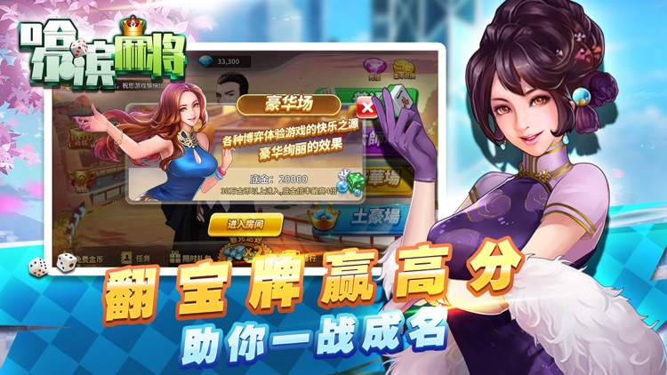 星辰哈尔滨麻将-经典单机版 screenshot-3