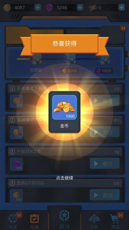 飞机战纪风云 - 太空星际射击游戏 screenshot-6