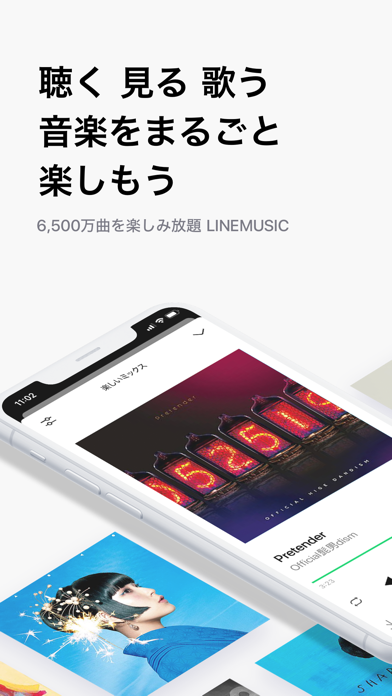LINE MUSIC(ラインミュージック) ScreenShot0