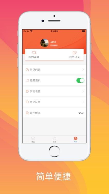 有招兼职-宅家赚钱找工作app screenshot-3