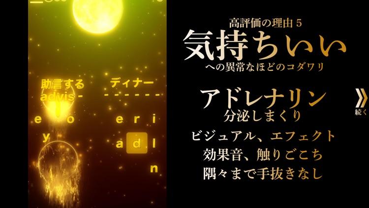英語 英単語ゲームHAMARU 人気勉強アプリ screenshot-6