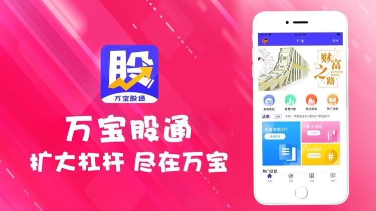 万宝股通-股票策略行情资讯交流App