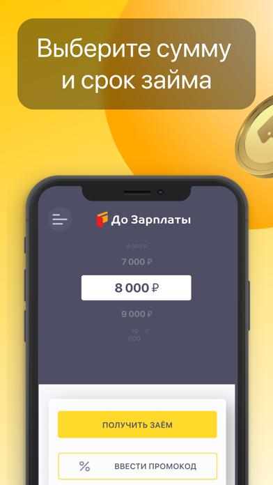 До Зарплаты - займы онлайнСкриншоты 1