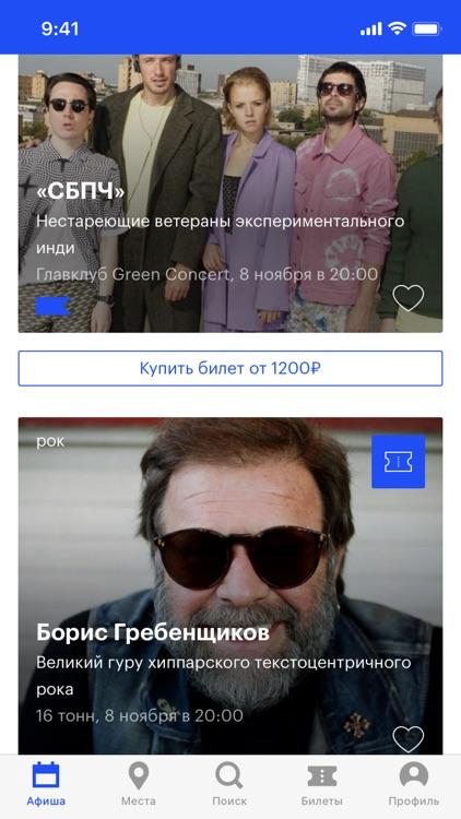 Афиша screenshot-3