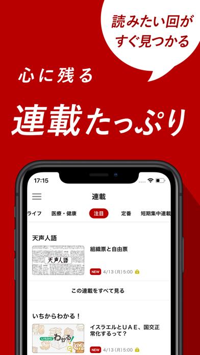 朝日新聞デジタル ScreenShot6