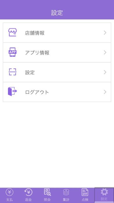 インタペイ(IntaPay for スマレジ)のスクリーンショット9