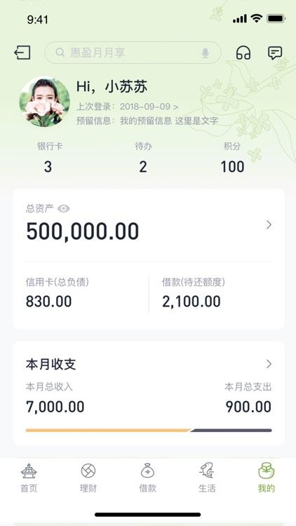 苏州银行 screenshot-4