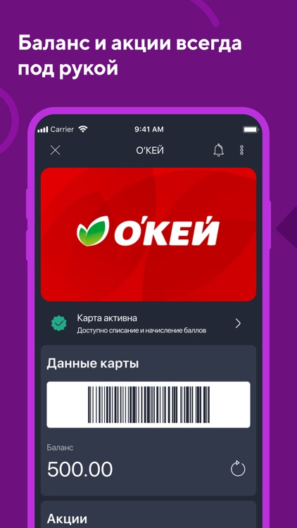 Кошелёк: карты магазинов screenshot-6