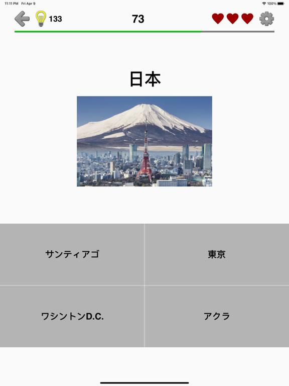 首都 - 世界のすべての独立国: 地理学についての教育ゲームのおすすめ画像1