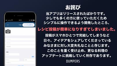 DUMPERS(ダンパーズ)紹介画像4