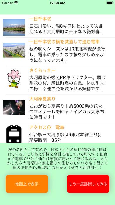 宮城ドック screenshot 4