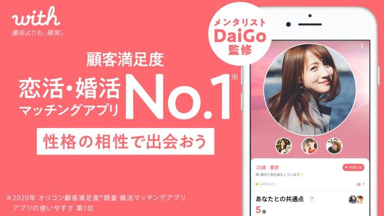 出会い with(ウィズ) 婚活・マッチングアプリ screenshot-7