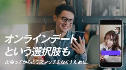 Dine(ダイン):出会いの最短距離をつくるマッチングアプリ ScreenShot5