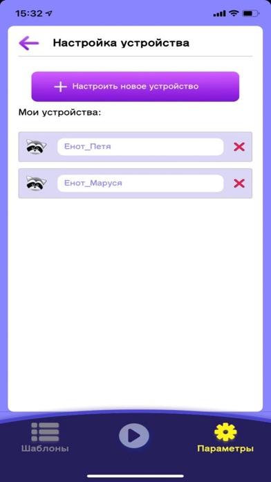 Скриншот №4 к Енотик