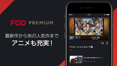 ドラマ/アニメはFOD テレビ見逃し配信や動画が見放題! ScreenShot5