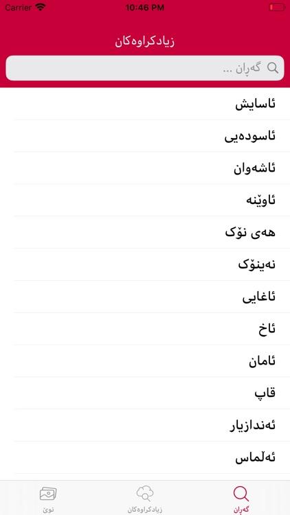 خه ونامه screenshot-3