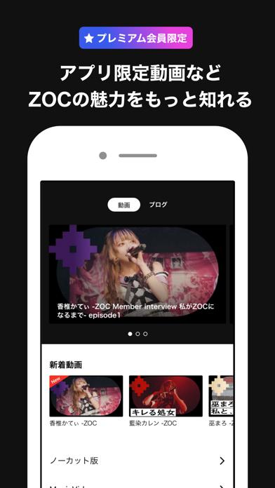 ZOC Official Fan Appのおすすめ画像2