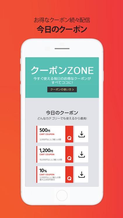 Qoo10(キューテン) 衝撃コスパモール screenshot-3