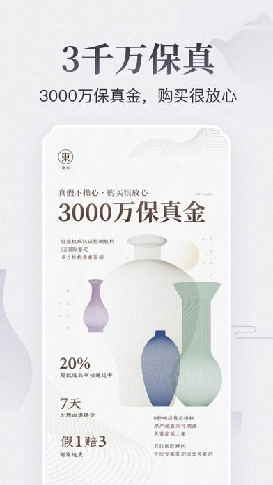 东家- 中国领先的东方美学生活平台 screenshot one