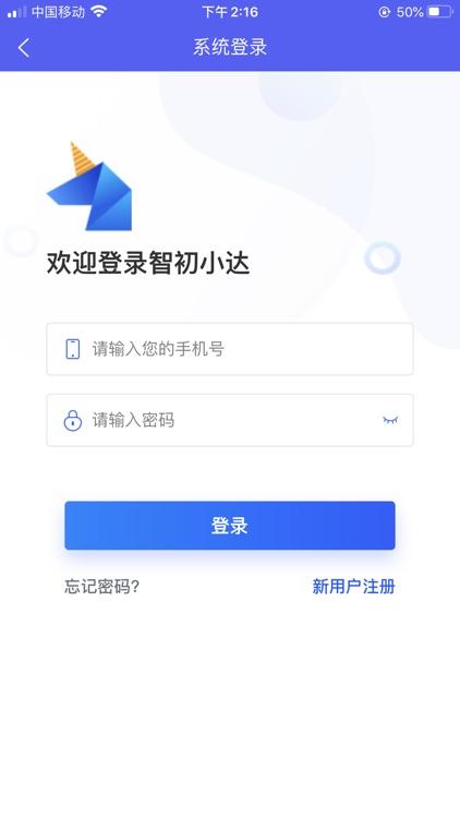 智初小达 screenshot-7