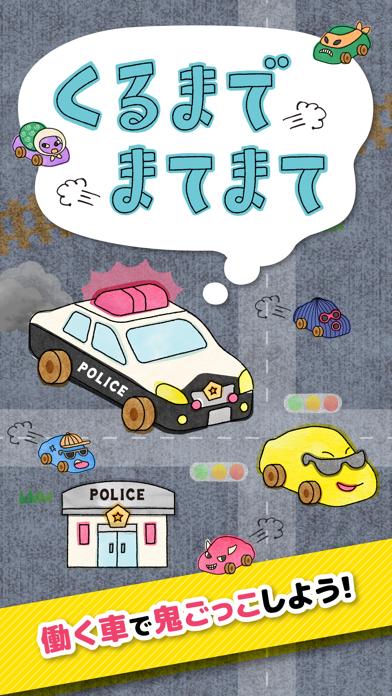 くるまでまてまて - 働く車の鬼ごっこのおすすめ画像1