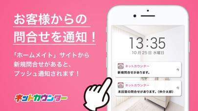 ネットカウンターモバイル紹介画像2