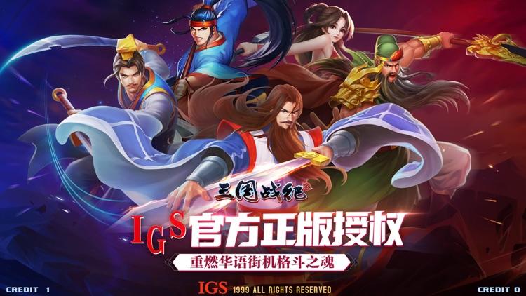 三国战纪2 screenshot-0